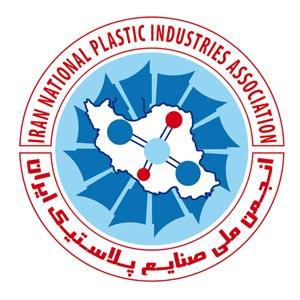 تسهیلات ویژه برای اعضای انجمن ملی پلاستیک و پلیمر ایران